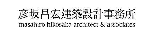 彦坂昌宏建築設計事務所